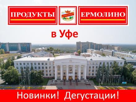 Новинки продукции и дегустации в Уфе!