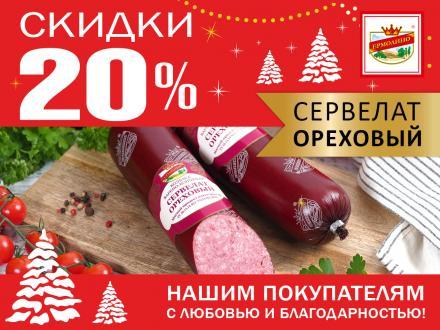 Новогодние скидки 20% в магазинах ТМ