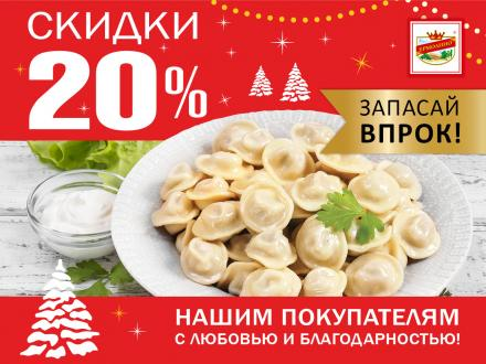 Новогодние скидки 20% в магазинах «ПРОДУКТЫ ЕРМОЛИНО»! Запасаемся впрок!
