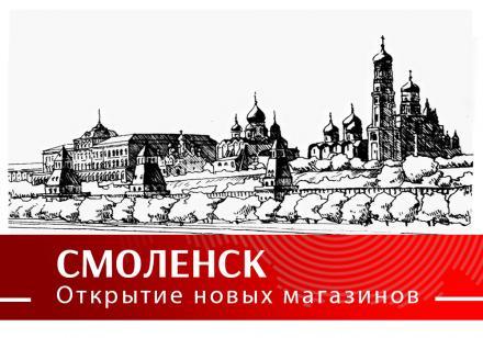 Новости из Смоленска!