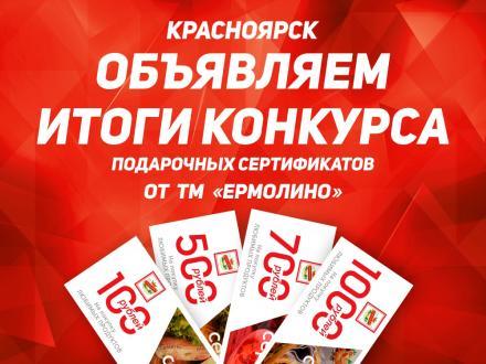 Объявляем итоги розыгрыша подарочных Сертификатов в Красноярском крае!