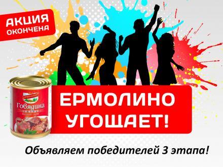 Объявляем победителей 3-го этапа акции «Ермолино угощает! Тушенка!»