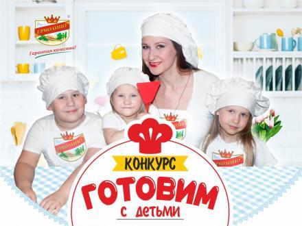 Объявляем фотоконкурс «Готовим с детьми!»