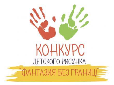 Объявляем творческий конкурс для самых главных людей на планете – наших детей!