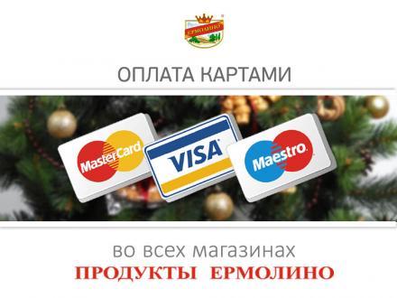Оплата новогодних покупок банковской картой – это быстро и удобно.