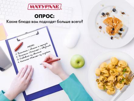 Опрос: Какие блюда НАТУРАЛЕ вам подходят больше всего?