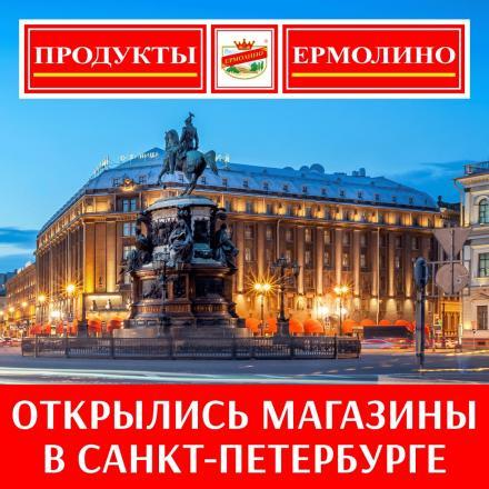 Открылись новые фирменные магазины «ПРОДУКТЫ ЕРМОЛИНО» в Санкт-Петербурге, Петергофе и поселке Мурино!