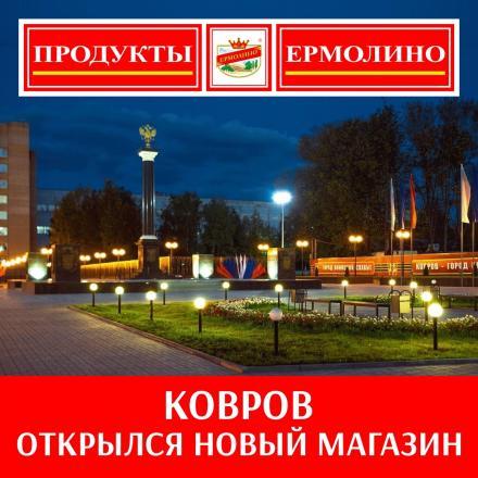Открылся первый магазин в Коврове!