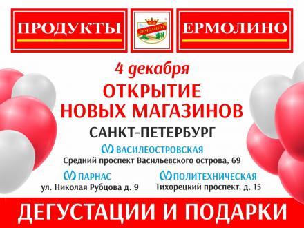 Открытие новых фирменных магазинов в Санкт-Петербурге!