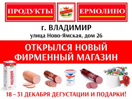 Открытие фирменного магазина «ПРОДУКТЫ ЕРМОЛИНО» в городе Владимир!