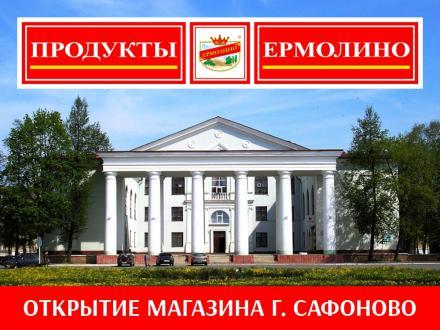 Открытие нового магазина в городе Сафоново Смоленской области