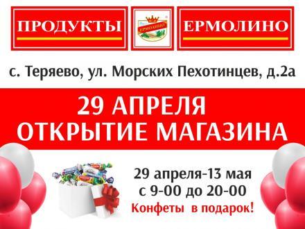 Открытие магазина в с. Теряево Московской области