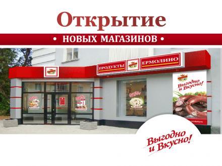Открытие новых фирменных магазинов!