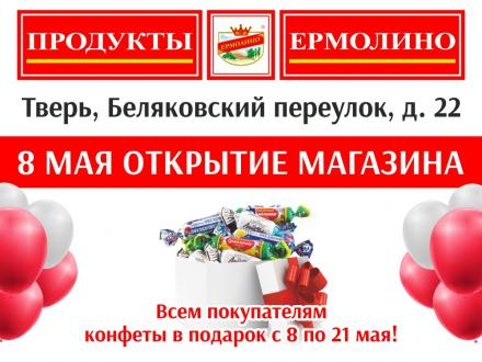 Открытие нового магазина в г. Тверь
