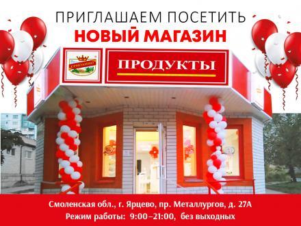 Открытие нового магазина в Смоленской области!