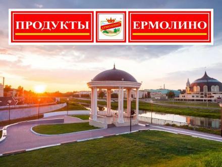 Открытие нового магазина «ЕРМОЛИНО» в Туле!