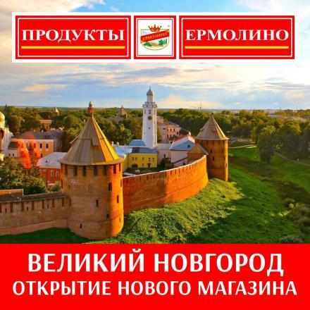 Открытие нового магазина в Великом Новгороде
