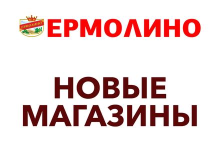 НОВЫЕ МАГАЗИНЫ ТМ«ЕРМОЛИНО»!
