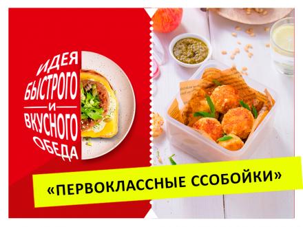 «Первоклассные Ссобойки». Идеи быстрого и вкусного обеда.