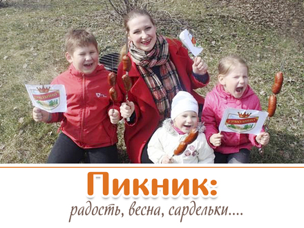 Пикник: радость, весна, сардельки!