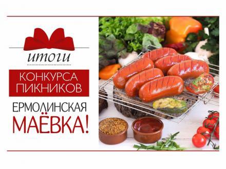 Подведены итоги конкурса «Ермолинская маёвка – все на пикник!»