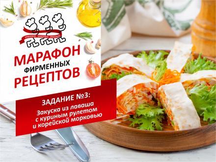 Подведение итогов второй недели «Марафона фирменных рецептов» и новое задание!