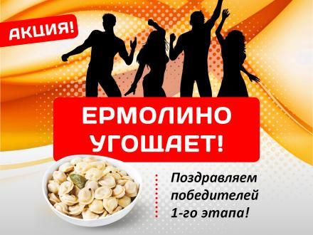 Подводим итоги I этапа акции «Ермолино угощает! Пельмени!»