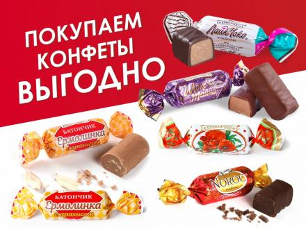 Покупаем конфеты выгодно в ТМ ЕРМОЛИНО!