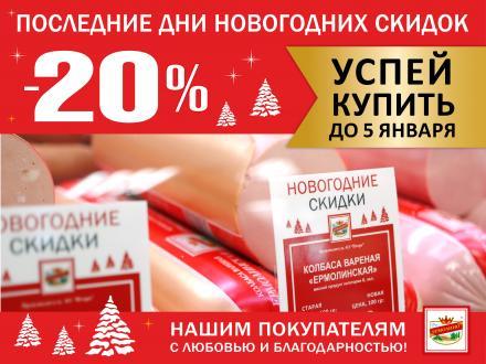 Последние дни новогодних скидок!!!!