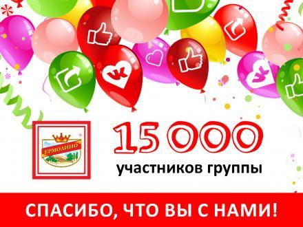 Поздравляем 15 000-ного участника нашей группы!