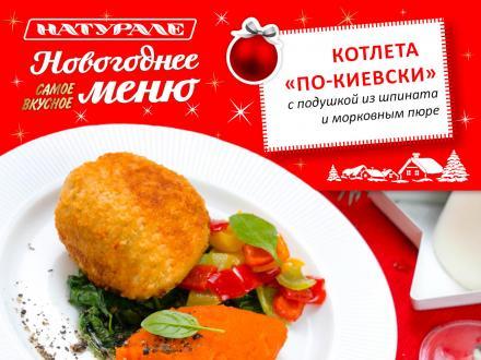 Праздничные рецепты с НАТУРАЛЕ