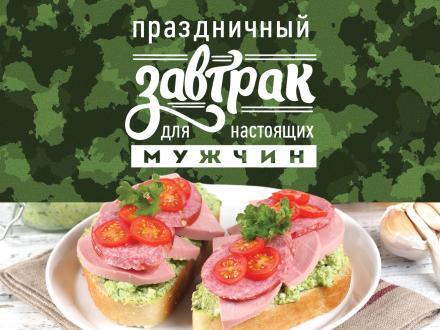 Праздничный завтрак с «ПРОДУКТАМИ ЕРМОЛИНО»!