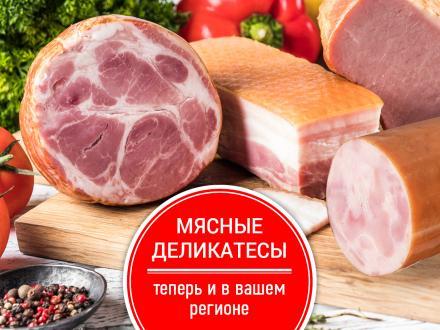 Мы продолжаем расширять территорию продаж мясных деликатесов!