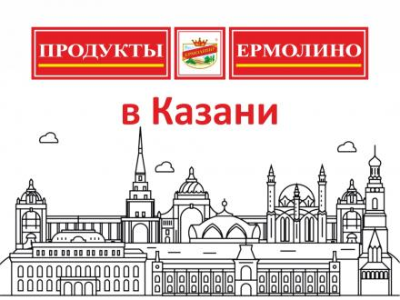 ПРОДУКТЫ ЕРМОЛИНО в Казани!