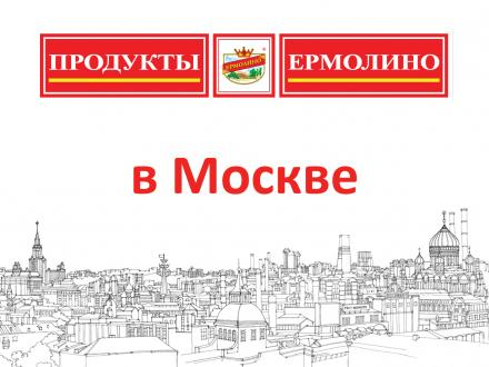 ПРОДУКТЫ ЕРМОЛИНО в Москве!