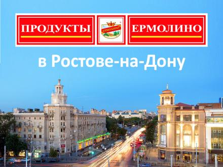 Продукты Ермолино в Ростове на Дону!