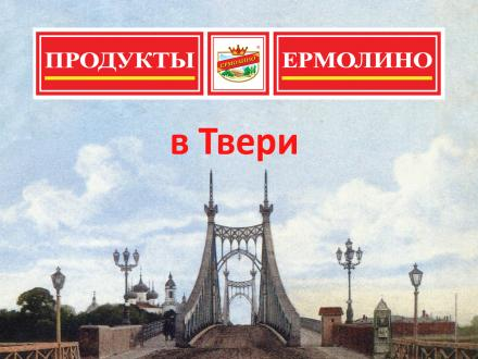Продукты Ермолино в Твери!