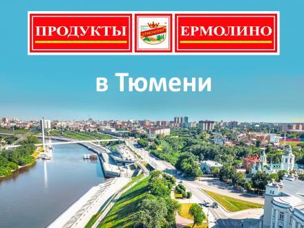 ПРОДУКТЫ ЕРМОЛИНО в ТЮМЕНИ