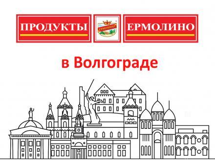«ПРОДУКТЫ ЕРМОЛИНО» в Волгограде!