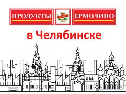 Продукты Ермолино в Челябинске