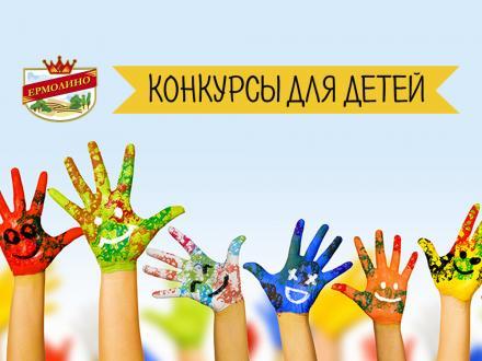 «ПРОДУКТЫ ЕРМОЛИНО» - детям!