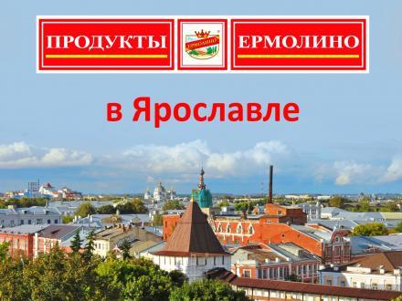 Продукты Ермолино в Ярославле!