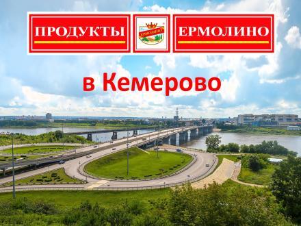 ПРОДУКТЫ ЕРМОЛИНО в Кемерово.