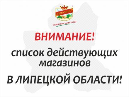 ПРОДУКТЫ ЕРМОЛИНО в Липецкой области.