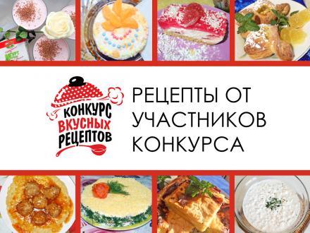 Публикуем новые рецепты от участников нашего конкурса.