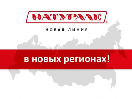 Расширение зоны присутствия НАТУРАЛЕ в сентябре!