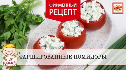 Рецепт. Я сам! Фаршированные помидоры