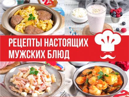Рецепты настоящих мужских блюд