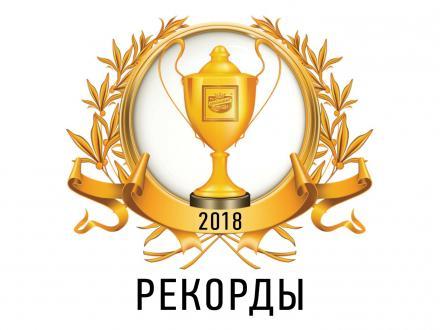Рекорды 2018 года ТМ