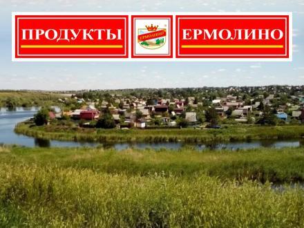 Открытие нового магазина в поселке Ростовка